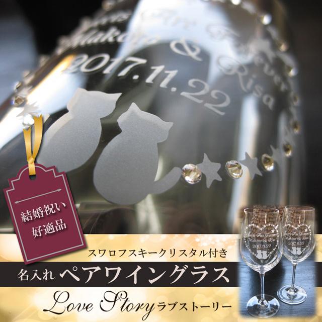 ペアワイングラス・LoveStoryラブストーリー