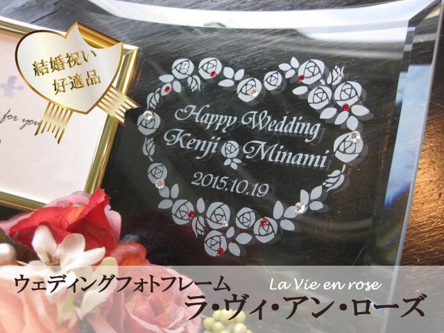 結婚祝いに最適な名入れウェディングフォトフレーム・ラ・ヴィ・アン・ローズ