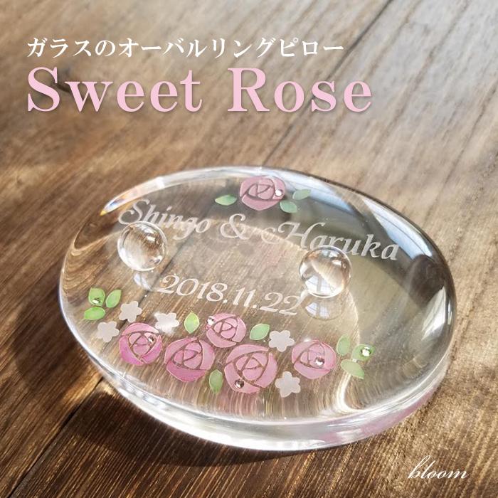 ガラスのオーバルリングピロー・SweetRose