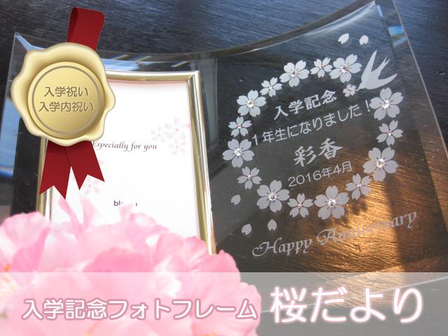 入学祝い・入学内祝いに最適!入学記念フォトフレーム・桜だより