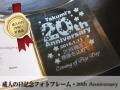 成人の日記念フォトフレーム・20th Anniversary