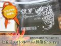 男の子用・七五三フォトフレーム・昇龍Sho-ryu