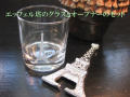 エッフェル塔のグラスとオープナーのセット