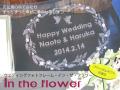結婚祝い用ガラスの名入れフォトフレーム【イン・ザ・フラワー】