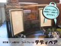 双子用・2人用ベビーフォトフレーム【テディーベア】