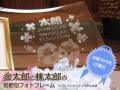 金太郎と桃太郎の初節句祝いフォトフレーム