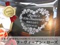 還暦・古希・喜寿などのお祝い名入れフォトフレーム【ラ・ヴィ・アン・ローズ】