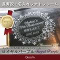 還暦・古希・喜寿などのお祝い名入れフォトフレーム【ロイヤルパープル】