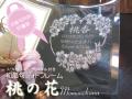 初節句内祝いに最適!初節句フォトフレーム・桃の花
