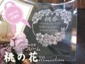 出産祝い・内祝いに最適!ベビーフォトフレーム・桃の花