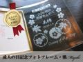 成人の日記念フォトフレーム・雅miyabi