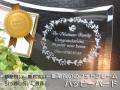 新築祝い・引越し祝いに最適なメッセージ入りガラスの名入れフォトフレーム【ハッピーバード】