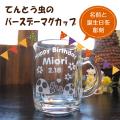 てんとう虫のバースデーマグカップ