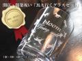 開店・開業祝い「馬九行くグラス」セット