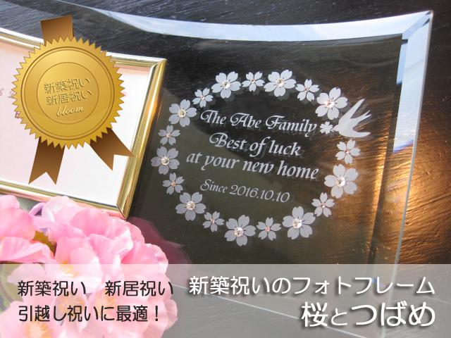 新築祝い・引越し祝いに最適なメッセージ入りガラスの名入れフォトフレーム【桜とつばめ】