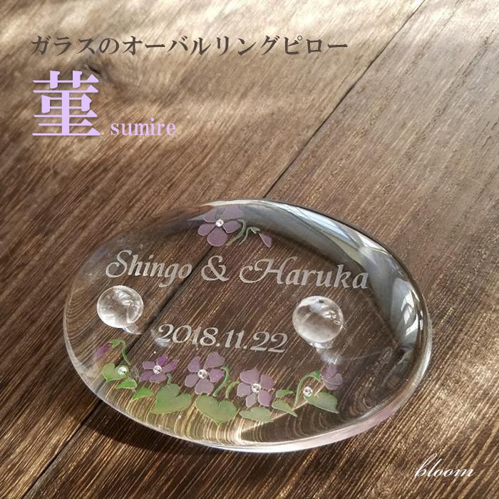 ガラスのオーバルリングピロー・菫sumire