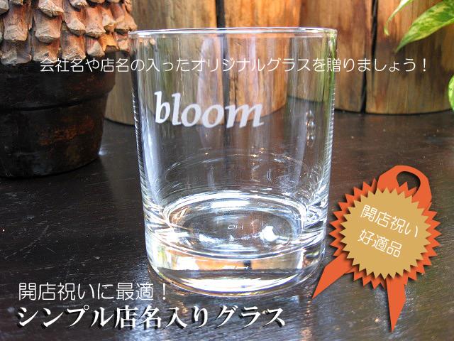 開店祝い・開業祝いに最適なシンプル店名入りグラス