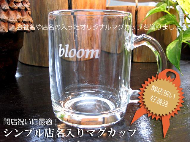 開店祝い・開業祝いに最適なシンプル店名入りマグカップ