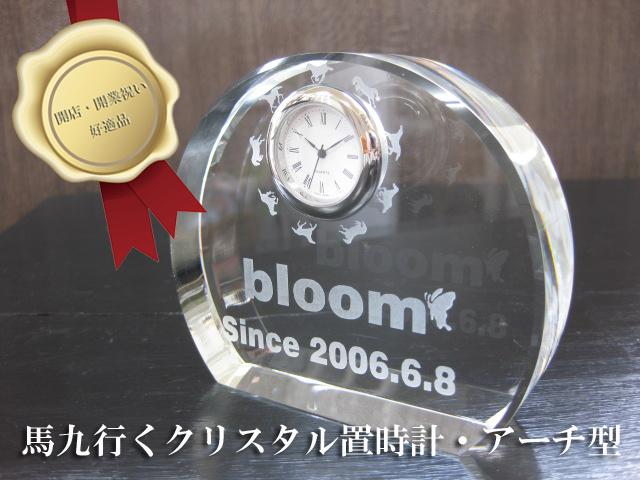 馬九行くクリスタル置時計・アーチ型