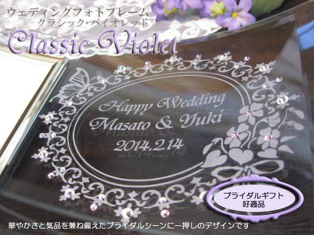 結婚祝い用ガラスの名入れフォトフレーム【クラシック・バイオレット】