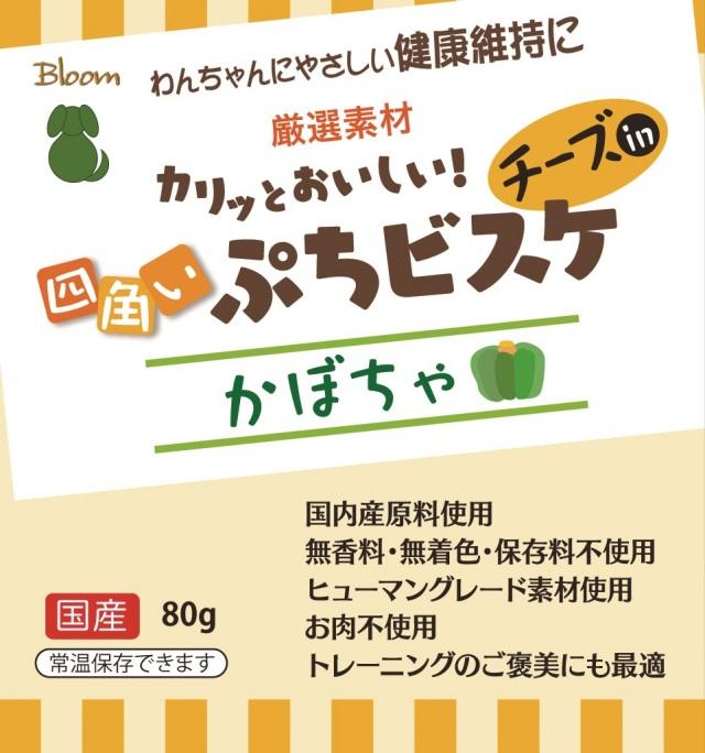 【常温保存OKでおでかけやごほうびにぴったり】 四角いぷちビスケ チーズin (かぼちゃ) 80g