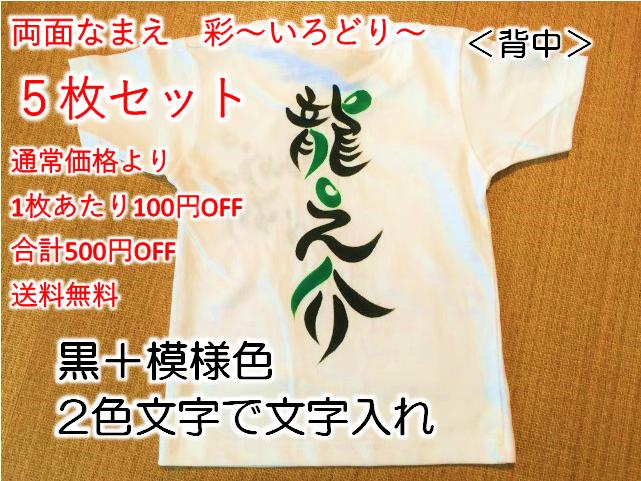 オーダーTシャツ