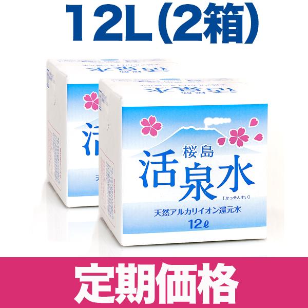 12リットル箱型2箱セット 【定期コース】(送料別)