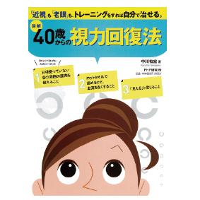 【図解】40歳からの視力回復法 [中川和宏 著]