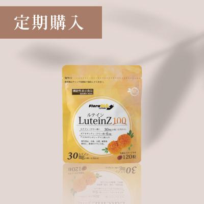 ルテインZ100【定期購入】