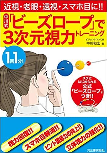 中川式「ビーズロープ」で3次元視力トレーニング 【中川和宏著】