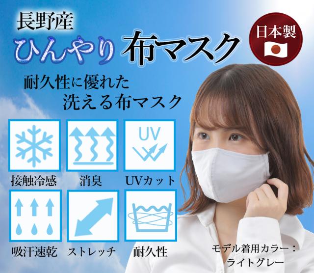 長野産 ひんやり布マスク 日本製 (複数ご購入がお得!)