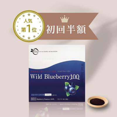 【初回半額おひとり様1回限り】 ワイルドブルーベリー100 (60包入)