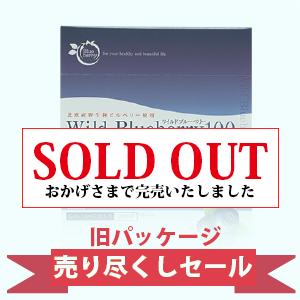 【売り尽くし】ワイルドブルーベリー100<1箱>(60包入り)
