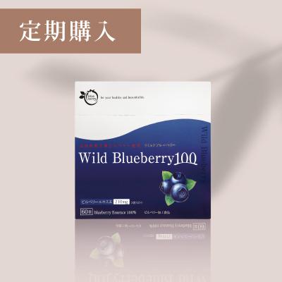 ワイルドブルーベリー100【定期購入】