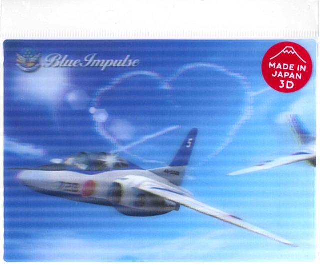 ブルーインパルス 3Dポストカード(バーティカルキューピット)