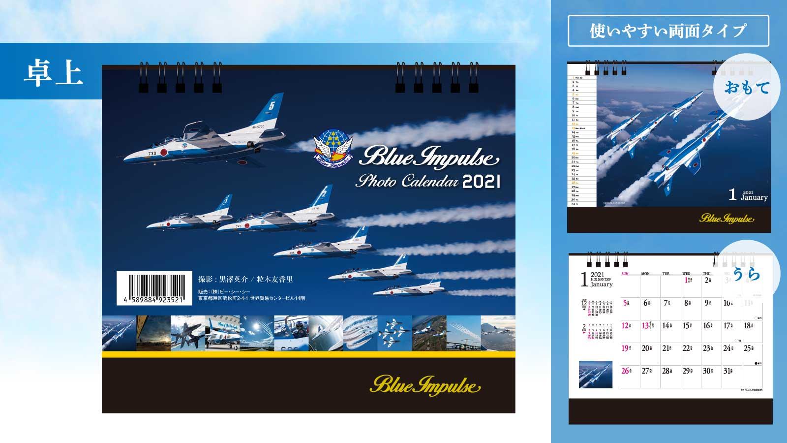 ブルーインパルス カレンダー 2021年