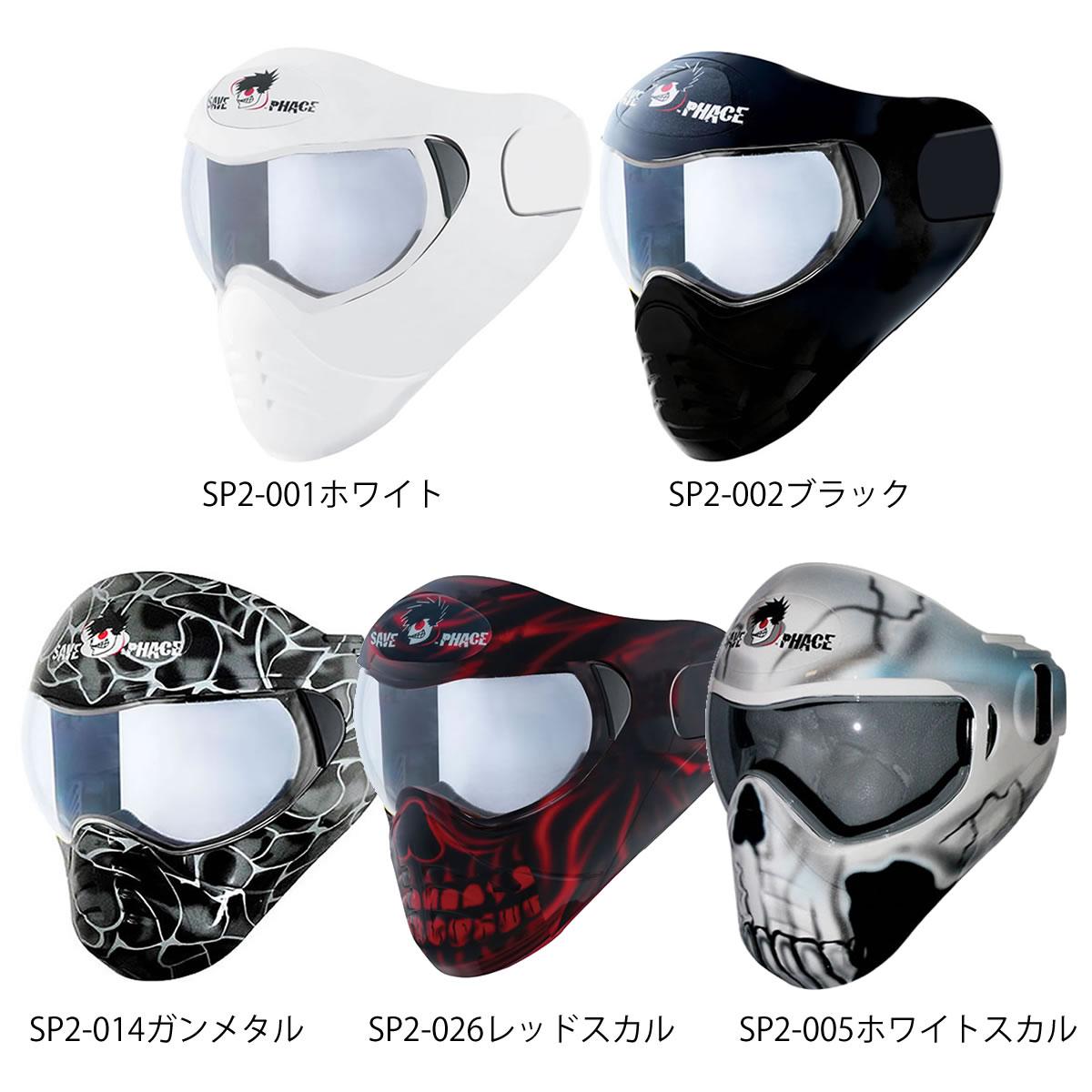 SAVE(セーブ)フェイスマスク2 水しぶき・風・日焼け防止に(SP2-001~026)