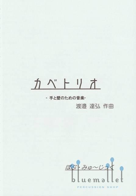 Watanabe , Tatsuhiro - Wall Trio (スコア・パート譜セット)