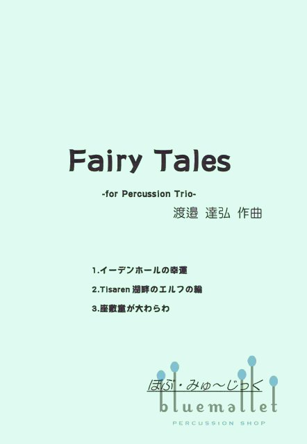 Watanabe , Tatsuhiro - Fairy Tales for Percussion Trio (スコア・パート譜セット)