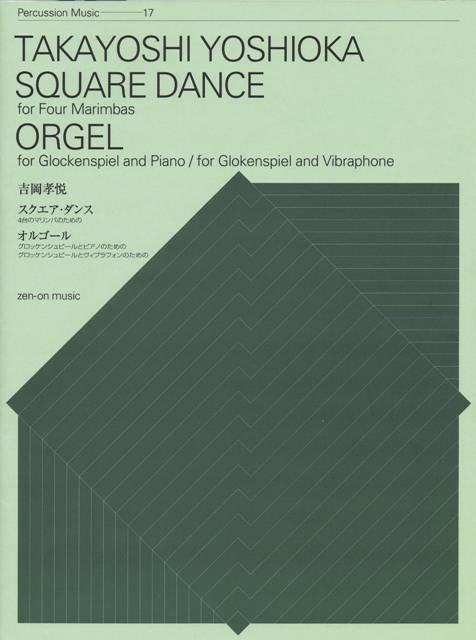 Yoshioka , Takayoshi - Square Dance / Orgel (スコア・パート譜セット)