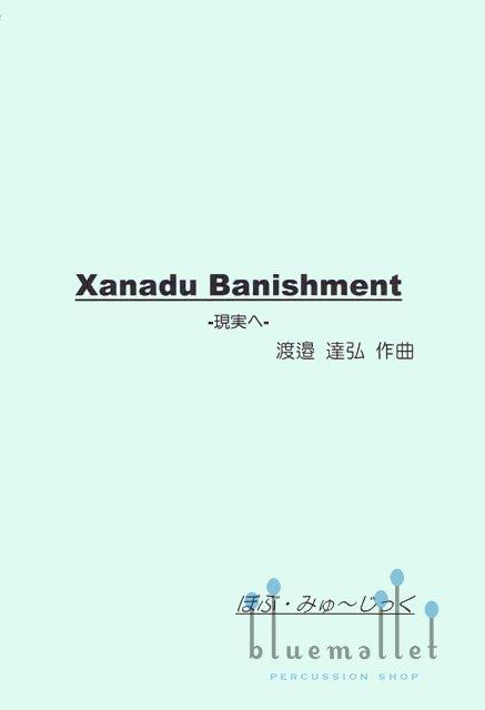 Watanabe , Tatsuhiro - Xanadu Banishment (スコア・パート譜セット)