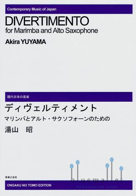 Yuyama , Akira - Divertimento for Marimba and Alto Saxophone  (スコアのみ2部セット)