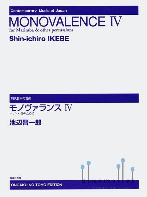 Ikebe , Shinichiro - Monovalence IV (特価品)