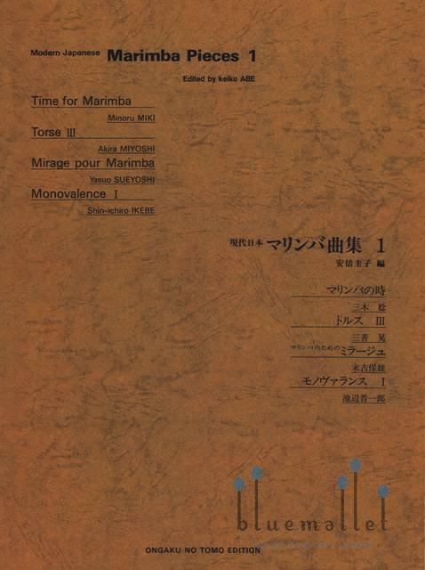 Various Artists - Marimba Pieces 1 (Edited by Keiko Abe)