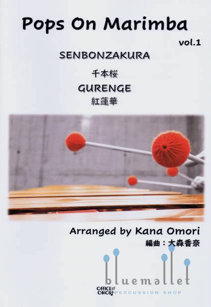 Various Artists - Pops on Marimba vol.1 arr. by Kana Omori
