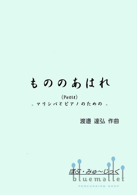 Watanabe , Tatsuhiro - Fleeting Thing -Petit- (スコア・パート譜セット)
