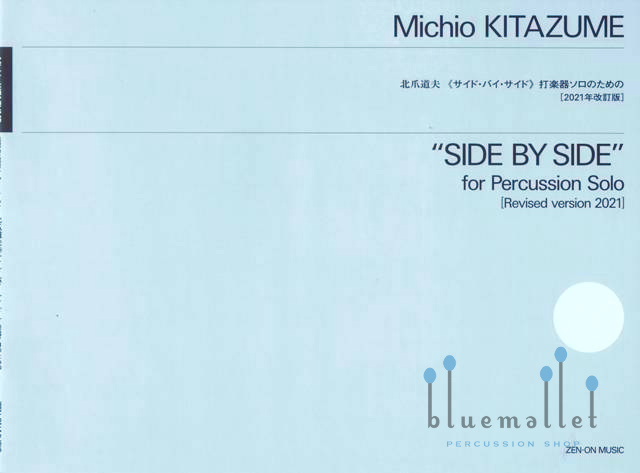 Kitazume , Michio - Side by Side