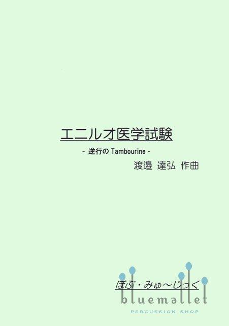Watanabe , Tatsuhiro - Eniruobmat (スコア・パート譜セット)