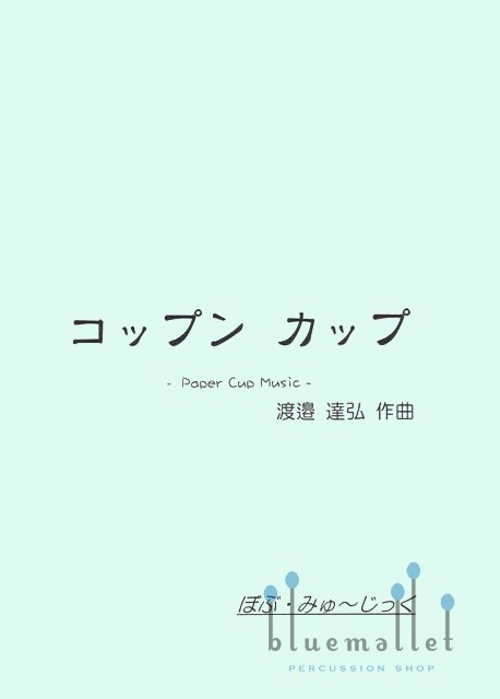 Watanabe , Tatsuhiro - Thanks Cups (スコア・パート譜セット)