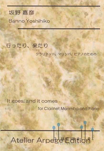 Banno , Yoshihiko - It Goes, and It Comes for Clarinet, Marimba and Piano (スコア・パート譜セット)